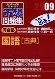 センター試験完全オリジナル予想問題集国語〈古典〉―これが出る! (2009)