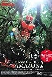 仮面ライダーアマゾン Vol.2[DVD]
