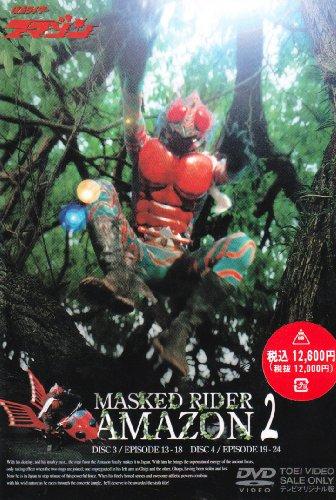 仮面ライダーアマゾン Vol.2 [DVD]...