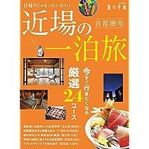 首都圏発 近場の一泊旅 (旅の手帖MOOK)