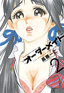 オーダーメイド 2巻 (芳文社コミックス)