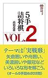 5手詰将棋VOL.2 (将棋パワーアップシリーズ)