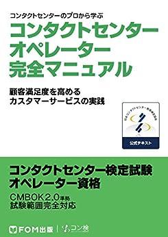 [日本コンタクトセンター教育検定協会]のコンタクトセンターオペレーター完全マニュアル
