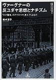 ヴァーグナーの反ユダヤ思想とナチズム: 『わが闘争』のテクストから見えてくるもの (叢書ビブリオムジカ)