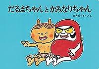 だるまちゃんとかみなりちゃん (大型絵本)