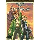世界名作劇場・完結版 ロミオの青い空 [DVD]