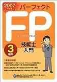パーフェクトFP技能士入門3級用〈2007年度版〉
