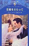 花嫁をさらって (シルエット・スペシャル・エディション)