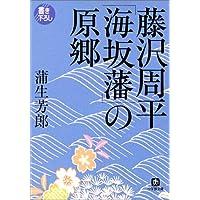 Amazon.co.jp: 蒲生 芳郎:作品一...