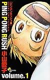 PING PONG RUSH 1 (少年サンデーコミックス)