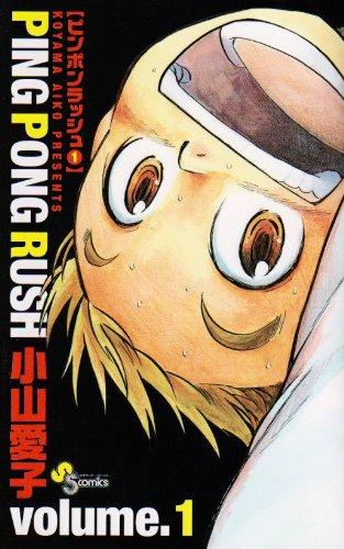 PING PONG RUSH 1 (少年サンデーコミックス)の詳細を見る