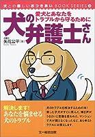 犬の弁護士さん―愛犬とあなたをトラブルから守るために (犬との楽しいおつきあいBOOKシリーズ (3))