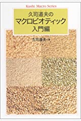 久司道夫のマクロビオティック 入門編 (Kushi macro series) 単行本