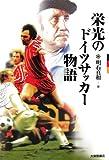 栄光のドイツサッカー物語