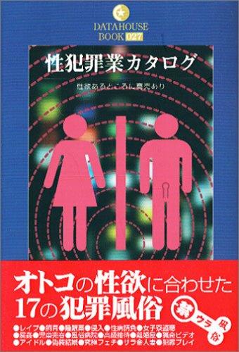 性犯罪業カタログ—性欲あるところに商売あり (DATAHOUSE BOOK) -