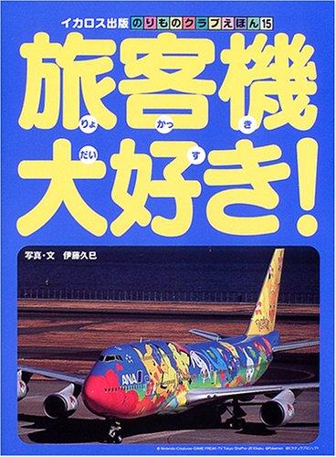 旅客機大好き! (のりものクラブえほん (15))の詳細を見る