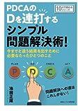 PDCAのDを連打するシンプル問題解決術!今までと違う結果を出すために必要なたったひとつのこと。 (10分で読めるシリーズ)