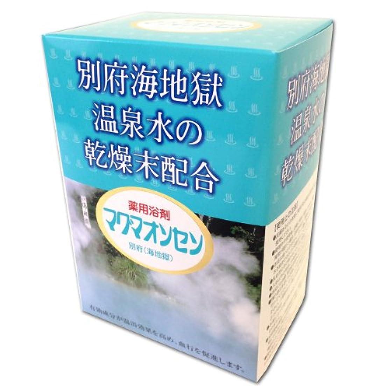 二年生ミシン目国内のマグマオンセン(海地獄) 15g×21包   日本薬品開発