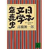 日本文学盛衰史 (講談社文庫)