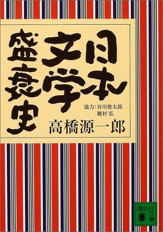日本文学盛衰史 (講談社文庫)の詳細を見る