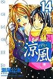 涼風(14) (講談社コミックス)