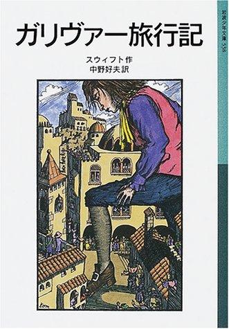 ガリヴァー旅行記 (岩波少年文庫)