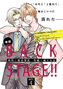 【単話】BACK STAGE!! 4巻 表紙画像