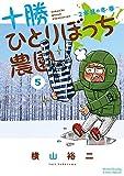 十勝ひとりぼっち農園 コミック 1-5巻セット