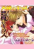 天使のキッス悪魔のキッス (JUNEコミックス)