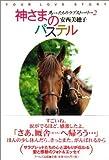 神さまのパステル―馬(きみ)たちのラブストーリー〈2〉