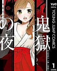鬼獄の夜 単行本版 1 (ヤングジャンプコミックスDIGITAL)
