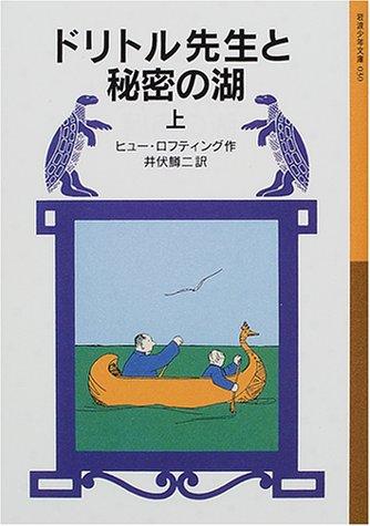 ドリトル先生と秘密の湖〈上〉 (岩波少年文庫―ドリトル先生物語)の詳細を見る