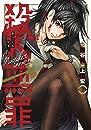殺人無罪 2 (ヤングジャンプコミックス)