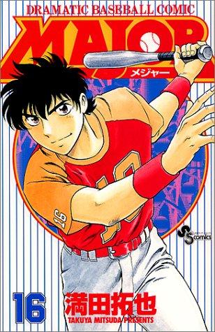 Major―Dramatic baseball comic (16) (少年サンデーコミックス)