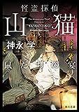 怪盗探偵山猫 鼠たちの宴 「怪盗探偵山猫」シリーズ (角川文庫)