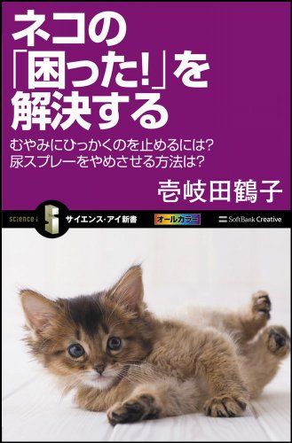 ネコの「困った!」を解決する むやみにひっかくのを止めるには?尿スプレーをやめさせる方法は? (サイエンス・アイ新書)