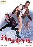 新網走番外地 [DVD]