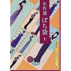 名作選 ぽち袋〈上〉 (京都書院アーツコレクション)