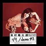 個人作品集1992-2017「デも/demo #2」(初回生産限定盤A)(DVD付)