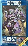 装甲騎兵ボトムズ1/24 スコープドッグ 2バージョンザックセット ATM-09-ST