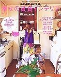 幸せの賃貸インテリア (Vol.3) (別冊美しい部屋)