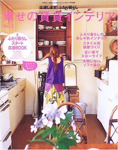 幸せの賃貸インテリア (Vol.3) (別冊美しい部屋)の詳細を見る