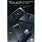 Touch Diamond & Touch Pro入門ガイド