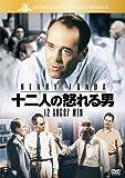 十二人の怒れる男 [DVD] 画像