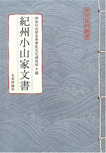 紀州小山家文書 (常民資料叢書)