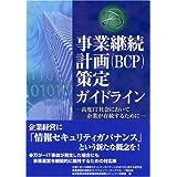 事業継続計画(BCP)策定ガイドライン―高度IT社会において企業が存続するために