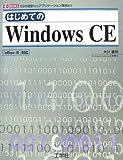 はじめてのWindowsCE—OSの設計からアプケーション開発まで (I・O BOOKS)
