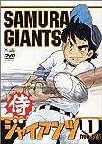 侍ジャイアンツ DVD BOX 1