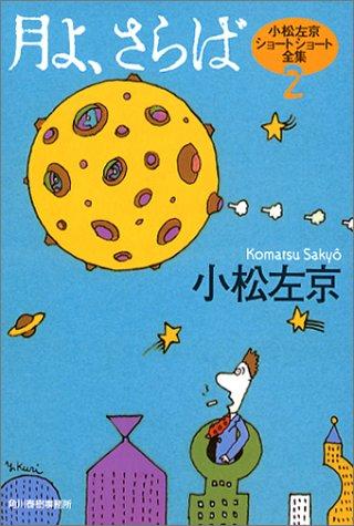 月よ、さらば (ハルキ文庫―小松左京ショートショート全集)の詳細を見る