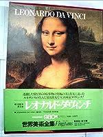 世界美術全集〈5〉レオナルド・ダ・ヴィンチ (1978年)